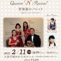 木管五重奏団『N』リサイタルもうすぐ!