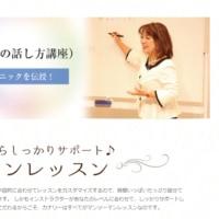 春の幸慶美智子話し方マンツーマンレッスン受講受付中!
