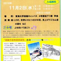 東海大学建学祭が開催されます