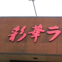 元祖 天理ラーメン 彩華ラーメン