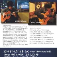 2016年10月の演奏予定