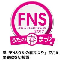 『2017 FNSうたの春まつり』出演が決定!!