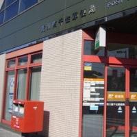 郵便局訪問 過去の記録(NO.3051~3100) 東京都荒川区、足立区、北区、豊島区、横浜市鶴見区、川崎市幸区