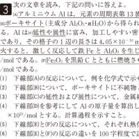 横浜市立大学・医学部・化学 3