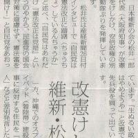 #akahata 改憲けしかける維新・松井代表/産経インタビュー「自民党は憲法改正に躊躇しているんちゃうか」・・・今日の赤旗記事