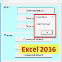Office 2016 [1] : 不具合が目立ちます。 Z-order(コントロールの前後関係)