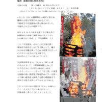 ゼロ磁場 西日本一 氣パワー・開運引き寄せスポット 6月4日護摩祭りご案内(6月3日)