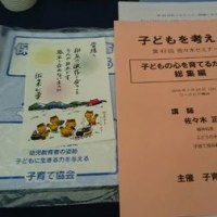 佐々木セミナーfinal