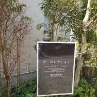 藤田コレクション!