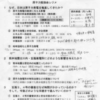10月例会の報告 ~日本の原子力発電の現状(主に九州電力)についての勉強会~