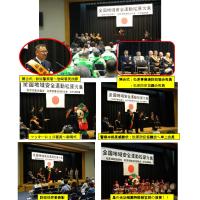 H28年「全国地域安全運動松原大会」開催!