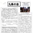 九条の会奈良ネットワークニュースNO8
