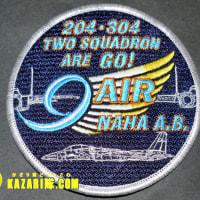 当日限定 F15 204SQ&304SQ ワッペン!那覇基地航空祭 美ら島エアーフェスタ2016
