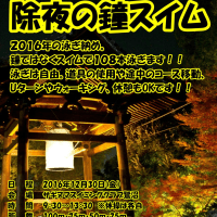 【イベント】除夜の鐘スイム108本 12/30開催 申込受付中!!