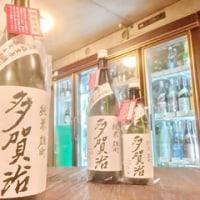 『多賀治(タカジ) 純米雄町 無濾過生原酒 2016BY』