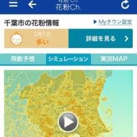アプリ「ウェザーニュースタッチ」で「花粉シミュレーション」を公開