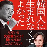【コリア実況中継】新著「韓国人に生まれなくてよかった」韓国の行く末に警告した武藤正敏元駐韓大使の新刊にメディアが猛批判