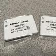 ロワジャパン  SHBCU1 互換 電池パック