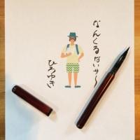 絵手紙用筆ぺん