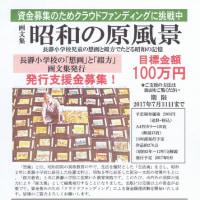 長瀞小学校の「想画」「綴方」画文集発行を!