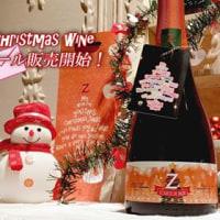 2016年 Christmas wine online販売のお知らせ' Collecte De Zikzin
