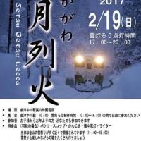 夢の雪国本線・只見線 2017【第39回会津かねやま雪まつり 】   「なかがわ雪月列火」