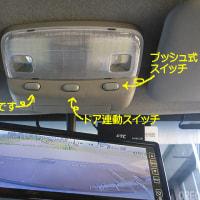 【立ち上がって・・・】&【カムロード運転席の室内灯を交換】