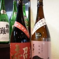 中部・近畿の日本酒 其の46