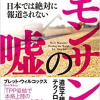【討論】種子法廃止は日本農業を滅ぼすのか?[桜H29/5/20]三橋貴明 河添恵子