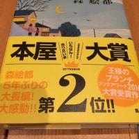 「みかづき」森絵都・著 読了しました☆