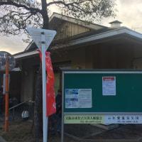ふれ愛温泉矢田 (大阪市東住吉区)
