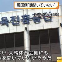 【東京五輪】朝日新聞「IOCが韓国開催も検討」→丸川五輪相「真偽わからない」韓国「聞いてない」