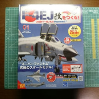 『F-4EJ改をつくる!』創刊号、、、