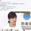 #akahata 稲田氏を監察が聴取/「日報」問題 隠ぺい・辞任は否定・・・今日の赤旗記事