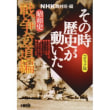 NHK「その時歴史が動いた」コミック版 昭和史 戦争への道編 。色々あったんだなぁ・・(@_@;)