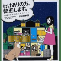 わけありの方、歓迎します。 斎藤さん家の五ツ星アパート / 宇佐見秋伸