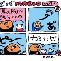 3月26日「ビバMARIO.417/風」