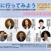 国会見学・国会質問傍聴を呼びかけます/協力・日本共産党国会議員団東京事務所