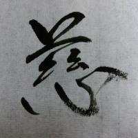 ♪書き初め(*^-^*)♪