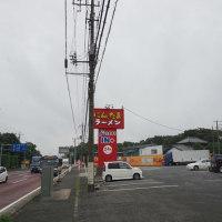 にんたまラーメン横戸店@花見川区横戸 遂に来ました!にんたまラーメン!