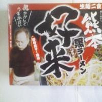 2017・3・24(金)…㈱久保田麺業「熊本 黒ラーメン 好来」