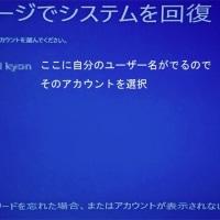 Windows10のImageBackupからシステム回復・・・ちゃんと回復できるのか・・・結果は?