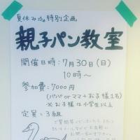 6月24日(土)のメニュー