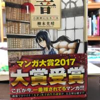 漫画大賞、響 の1巻を読みました。