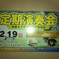精華・定期演奏会 170219