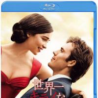「世界一キライなあなたに」  DVD  エミリア・クラーク