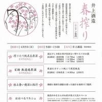 天領日田の蔵元井上酒造春搾り本日開催!