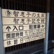 「黒塚」で福島県は二本松へ1