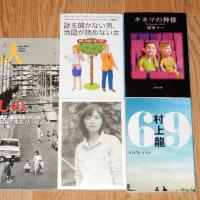 9月23日(金) 新着図書