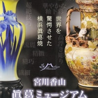 初訪問!、 『宮川香山 眞葛ミュージアム』 。